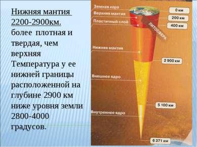 Нижняя мантия 2200-2900км. более плотная и твердая, чем верхняя Температура у...