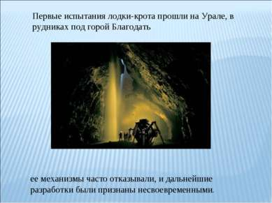 Первые испытания лодки-крота прошли на Урале, в рудниках под горой Благодать ...