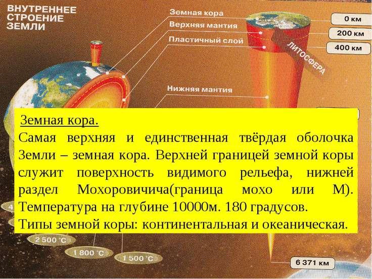 Земная кора. Самая верхняя и единственная твёрдая оболочка Земли – земная кор...