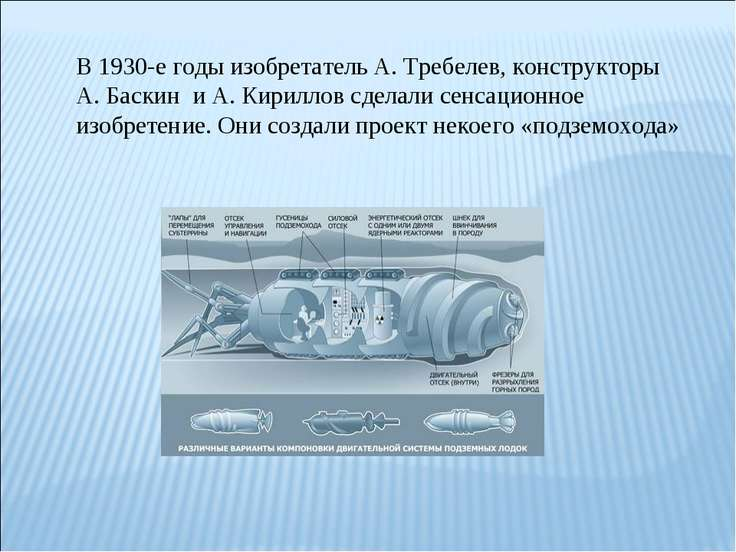 В 1930-е годы изобретатель А. Требелев, конструкторы А. Баскин и А. Кириллов ...