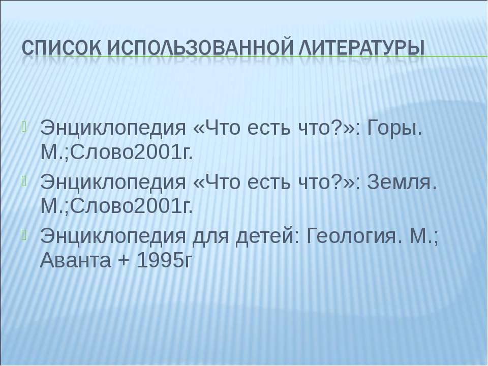Энциклопедия «Что есть что?»: Горы. М.;Слово2001г. Энциклопедия «Что есть что...