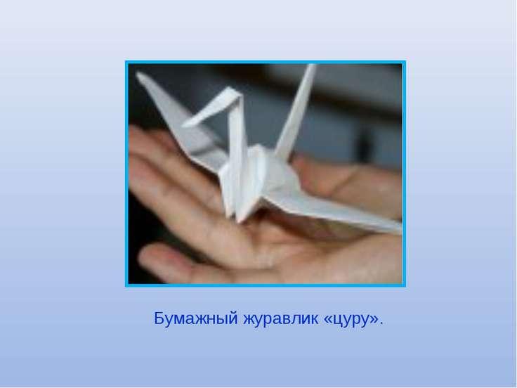 Бумажный журавлик «цуру».
