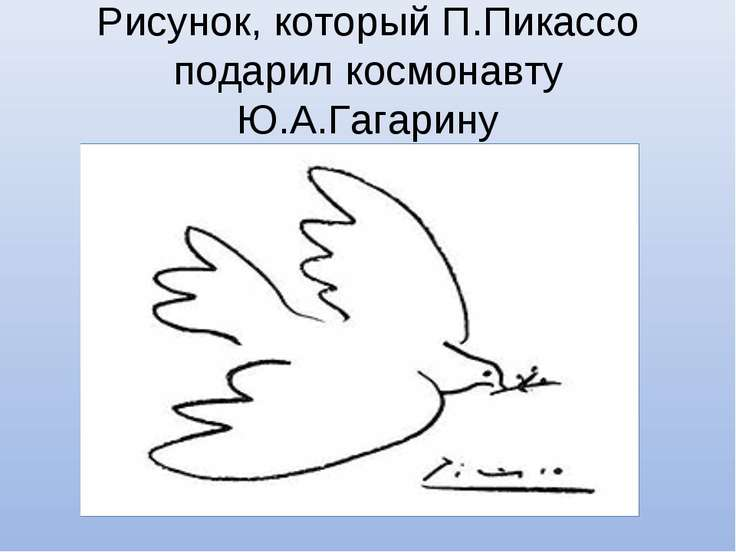 Рисунок, который П.Пикассо подарил космонавту Ю.А.Гагарину