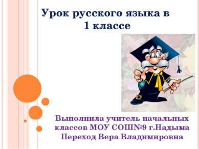 Урок русского языка в 1 классе Выполнила учитель начальных классов МОУ СОШ№9 ...