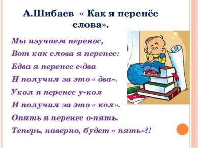 А.Шибаев « Как я перенёс слова». Мы изучаем перенос, Вот как слова я перенес:...