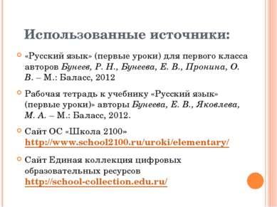 Использованные источники: «Русский язык» (первые уроки) для первого класса ав...