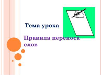 Тема урока Правила переноса слов