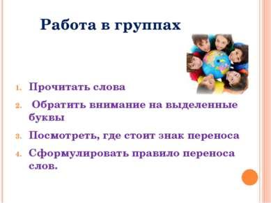 Работа в группах Прочитать слова Обратить внимание на выделенные буквы Посмот...