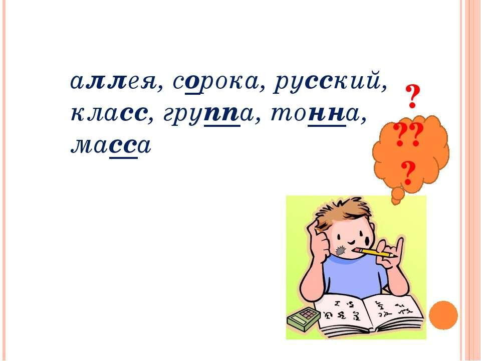 аллея, сорока, русский, класс, группа, тонна, масса ????