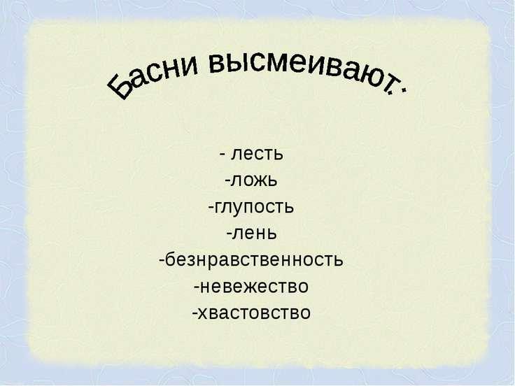 - лесть -ложь -глупость -лень -безнравственность -невежество -хвастовство