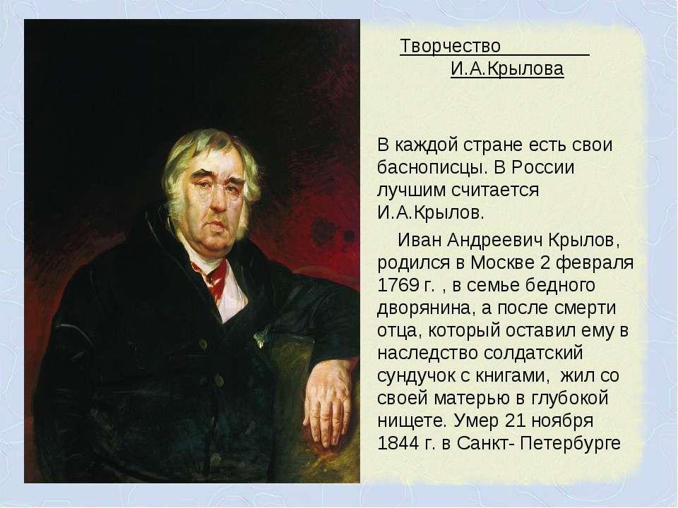 Творчество И.А.Крылова В каждой стране есть свои баснописцы. В России лучшим ...