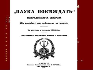 Сражения, победы, награды Суворов А.В. 1. Более 60 сражений. Во всех победа! ...