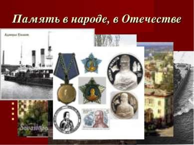 Память в народе, в Отечестве Ушаков Ф.Ф. Именем названы: бухта в юго-восточно...