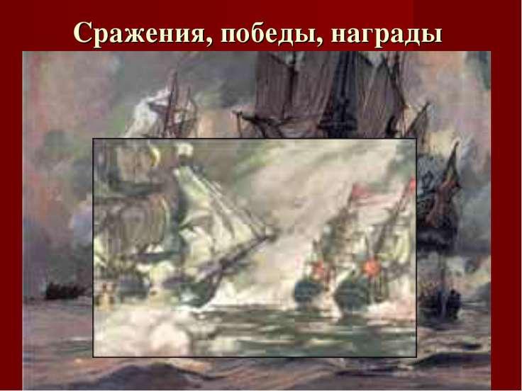 Сражения, победы, награды Ушаков Ф.Ф. Хроника жизни 1769 год Ф. Ф. Ушаков наз...