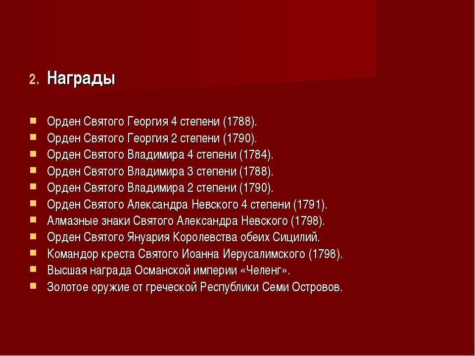 Награды Орден Святого Георгия 4 степени (1788). Орден Святого Георгия 2 степе...