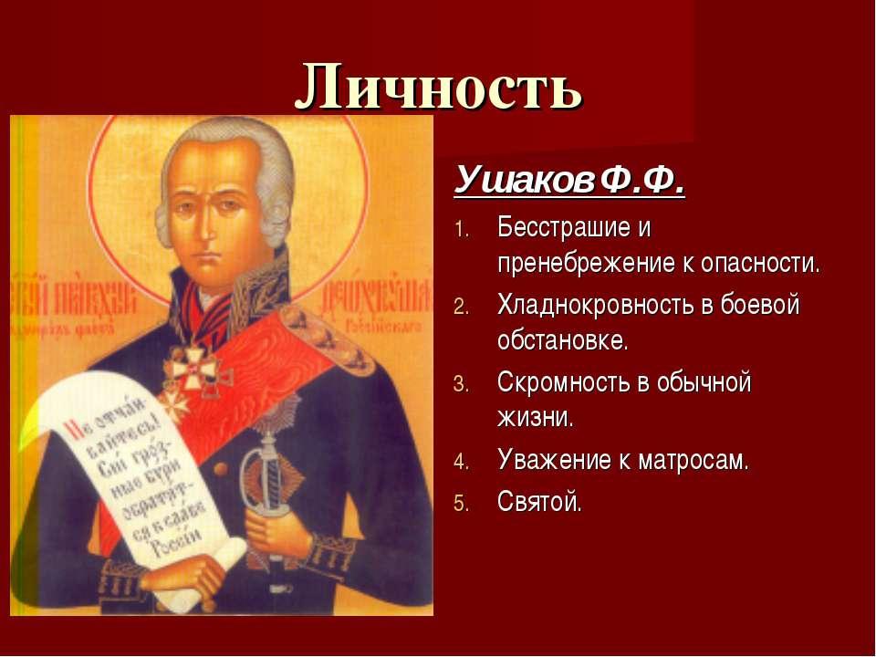Личность Суворов А.В. Победа над собственной слабостью. Непрерывное образован...