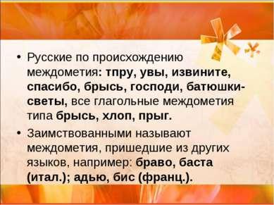 Русские по происхождению междометия: тпру, увы, извините, спасибо, брысь, гос...