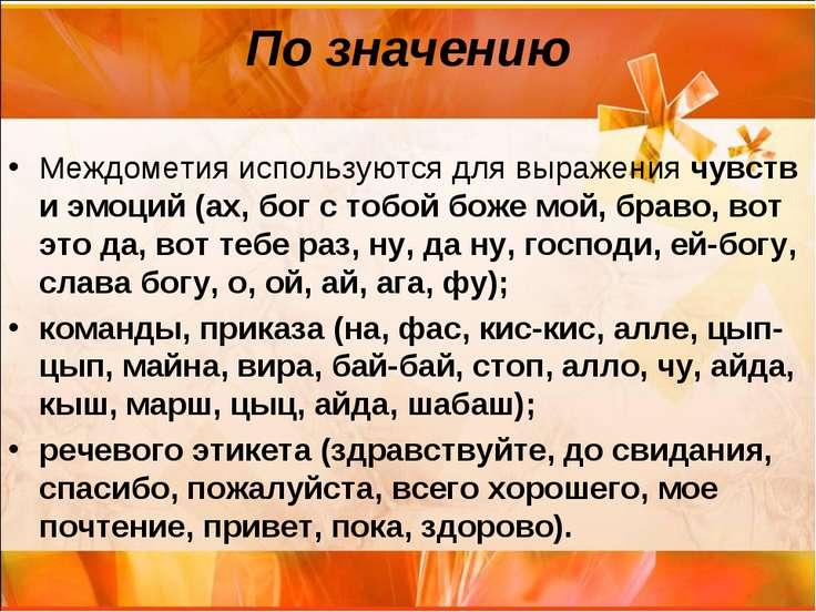 По значению Междометия используются для выражениячувств и эмоций (ах, бог с ...