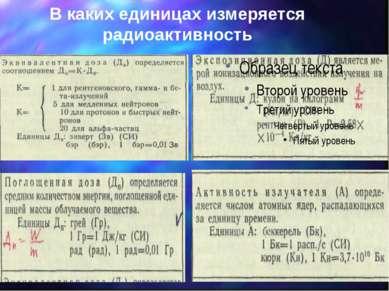 В каких единицах измеряется радиоактивность