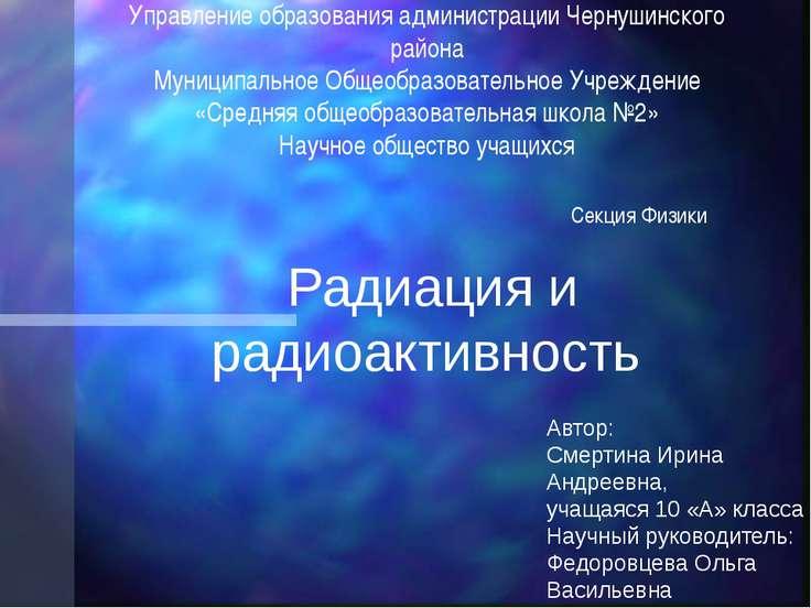 Управление образования администрации Чернушинского района Муниципальное Общео...