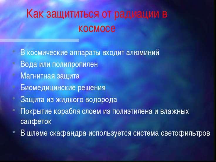 Как защититься от радиации в космосе В космические аппараты входит алюминий В...