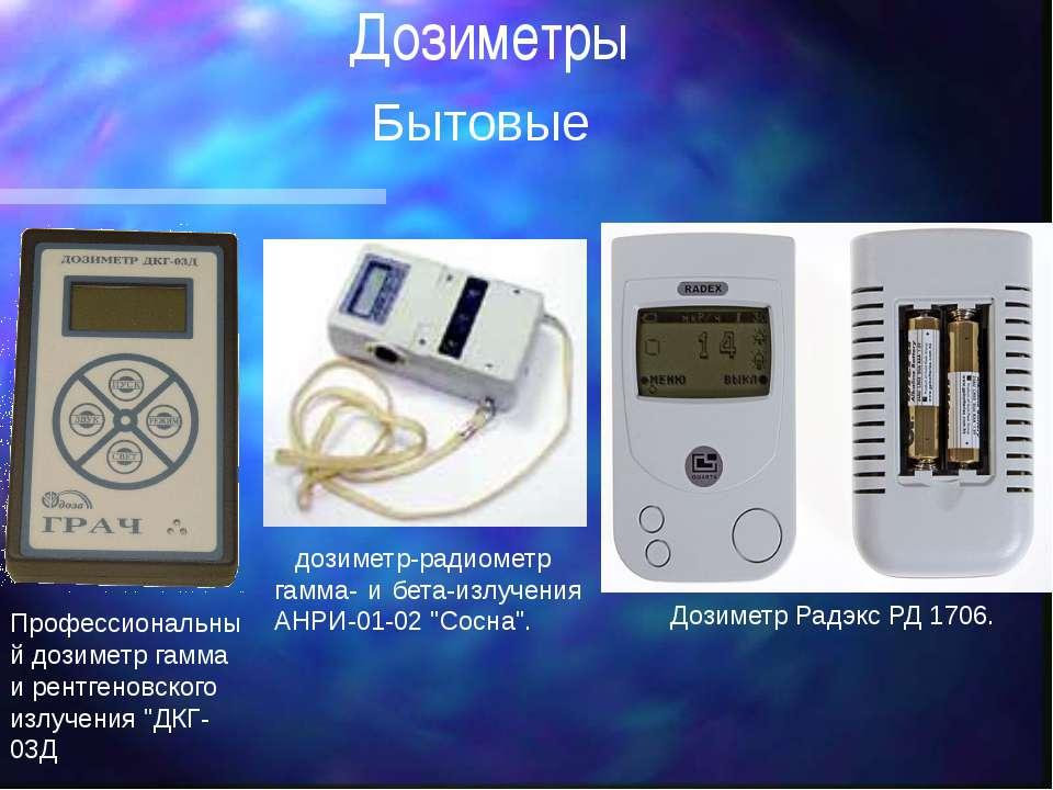 Дозиметры Бытовые Профессиональный дозиметр гамма и рентгеновского излучения ...