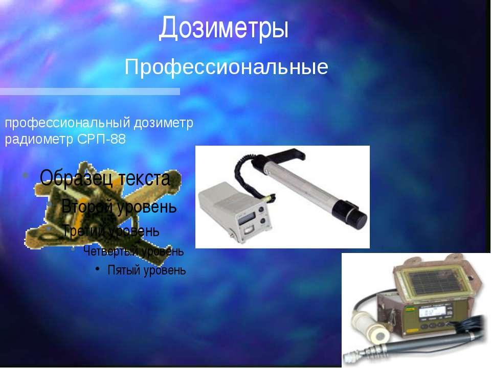 Дозиметры профессиональный дозиметр радиометр СРП-88 Профессиональные
