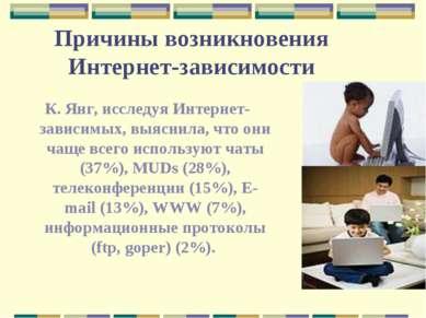 Причины возникновения Интернет-зависимости К. Янг, исследуя Интернет-зависимы...