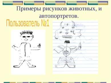 Примеры рисунков животных, и автопортретов.