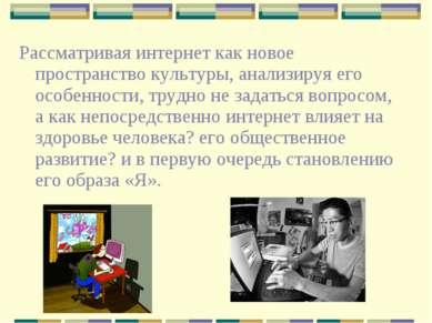 Рассматривая интернет как новое пространство культуры, анализируя его особенн...