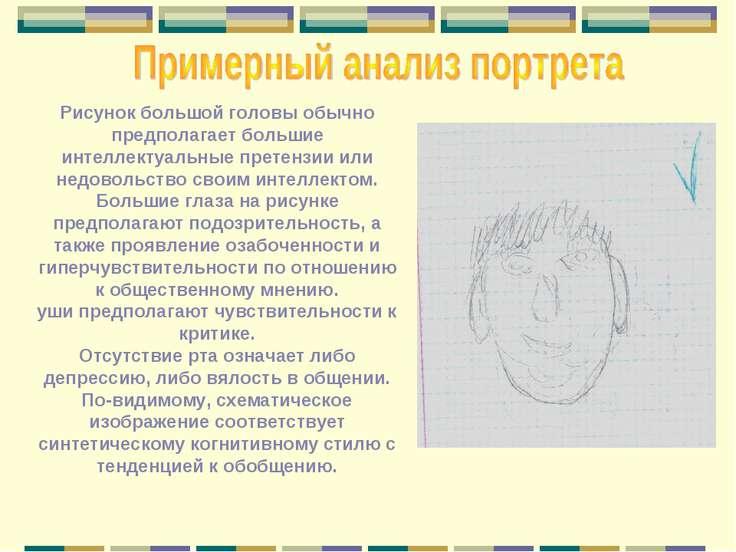 Рисунок большой головы обычно предполагает большие интеллектуальные претензии...
