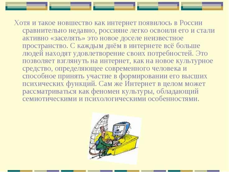 Хотя и такое новшество как интернет появилось в России сравнительно недавно, ...