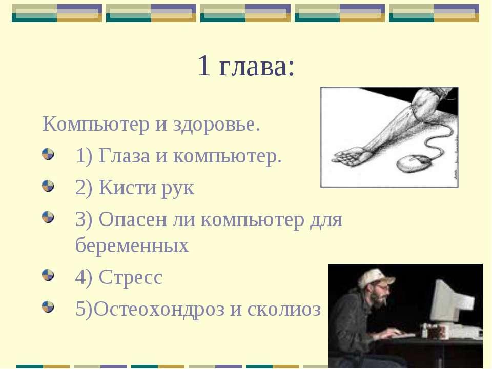 1 глава: Компьютер и здоровье. 1) Глаза и компьютер. 2) Кисти рук 3) Опасен л...