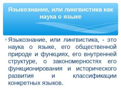 Языкознание, или лингвистика, - это наука о языке, его общественной природе и...