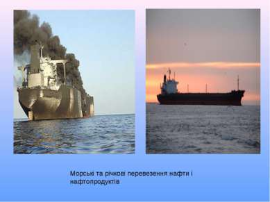 Морські та річкові перевезення нафти і нафтопродуктів