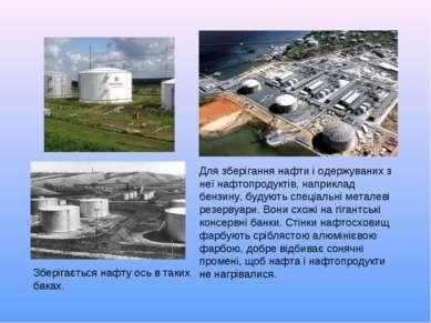 Для зберігання нафти і одержуваних з неї нафтопродуктів, наприклад бензину, б...