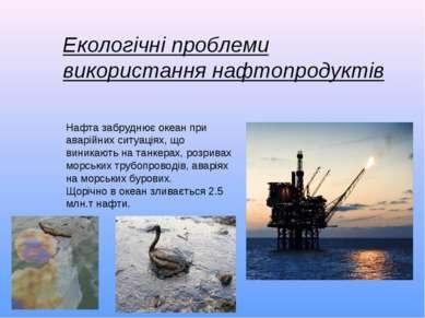 Екологічні проблеми використання нафтопродуктів Нафта забруднює океан при ава...