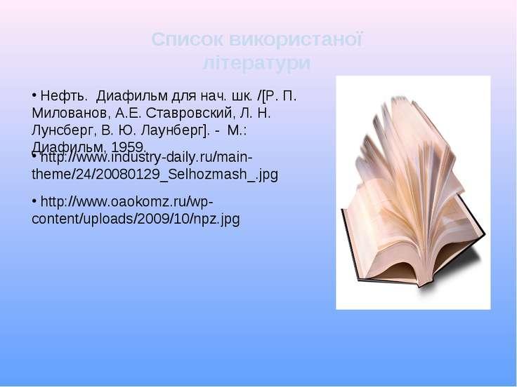http://www.industry-daily.ru/main-theme/24/20080129_Selhozmash_.jpg Список ви...