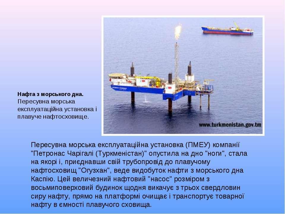 Нафта з морського дна. Пересувна морська експлуатаційна установка і плавуче н...