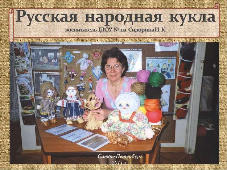 Санкт-Петербург 2011 г.