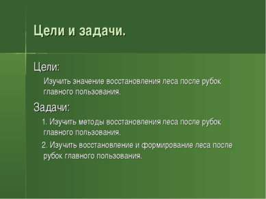 Цели и задачи. Цели: Изучить значение восстановления леса после рубок главног...