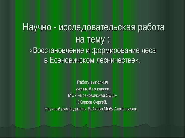 Научно - исследовательская работа на тему : «Восстановление и формирование ле...