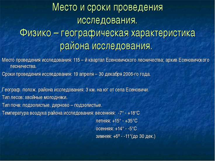 Место и сроки проведения исследования. Физико – географическая характеристика...