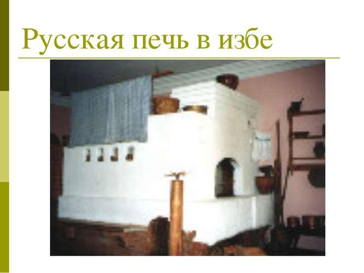 Русская печь в избе