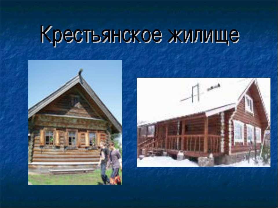 Крестьянское жилище