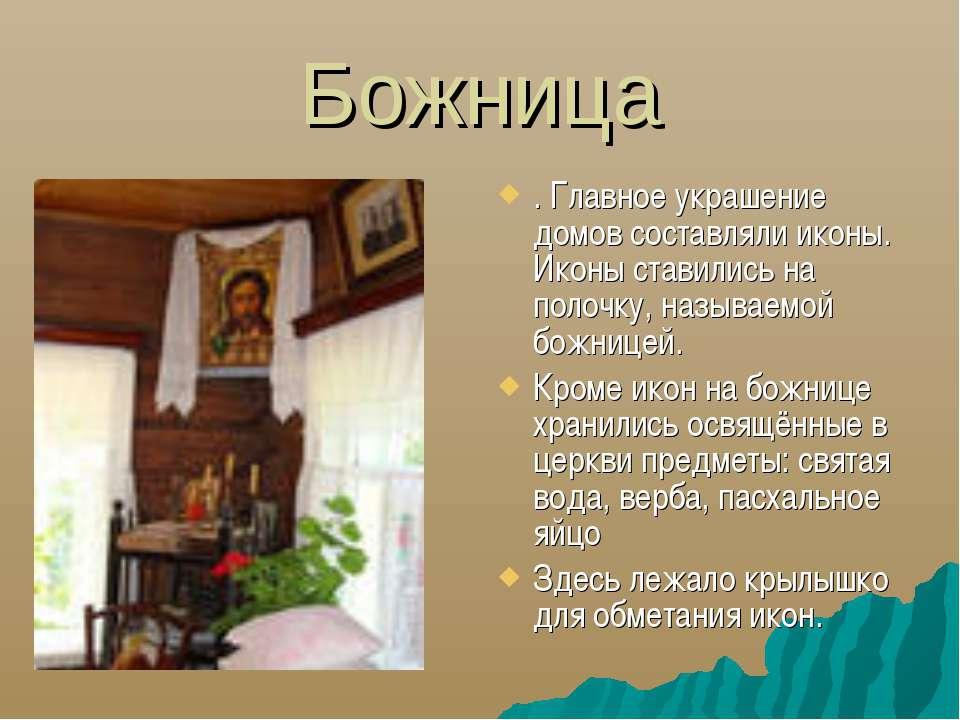 Божница . Главное украшение домов составляли иконы. Иконы ставились на полочк...