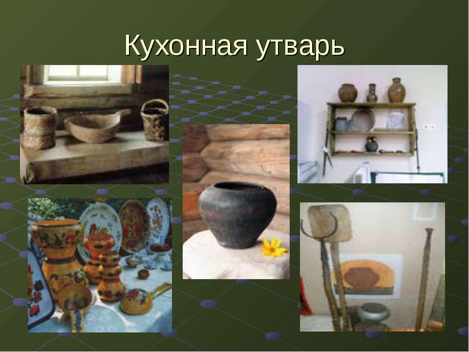 http://uslide.ru/images/3/9519/960/img5.jpg