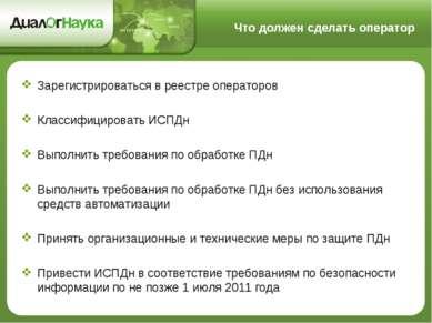 Зарегистрироваться в реестре операторов Классифицировать ИСПДн Выполнить треб...