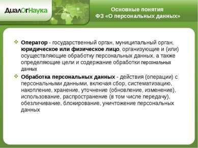 Основные понятия ФЗ «О персональных данных» Оператор - государственный орган,...