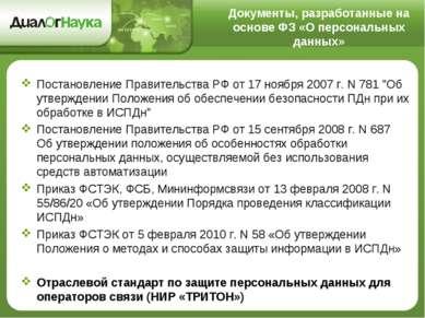 """Постановление Правительства РФ от 17 ноября 2007 г. N 781 """"Об утверждении Пол..."""